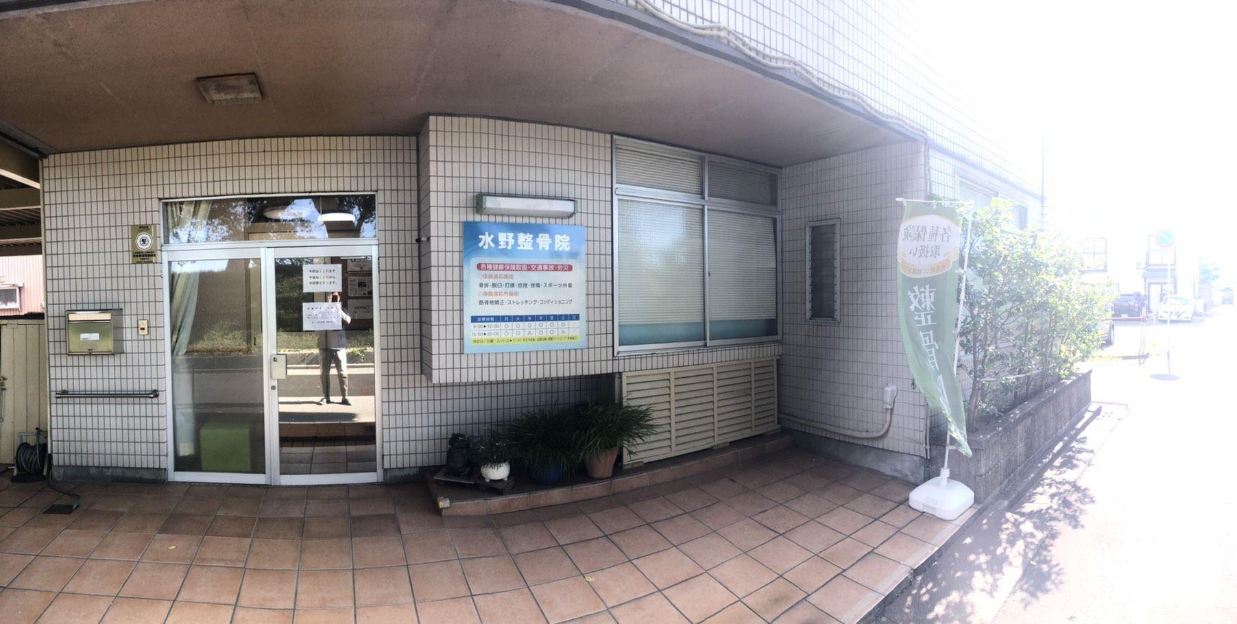 水野整骨院(福井市・外傷、首、肩、腰、膝痛)